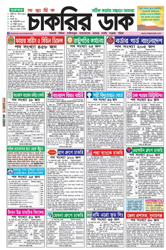 Chakrir Dak Weekly Jobs Newspaper 14 February 2020