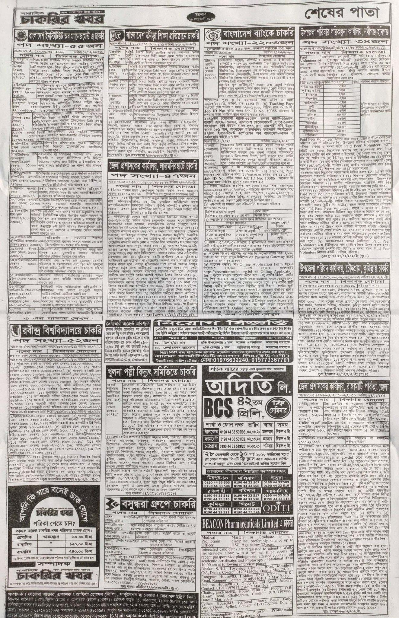 Saptahik Chakrir Khobor 28 February 2020