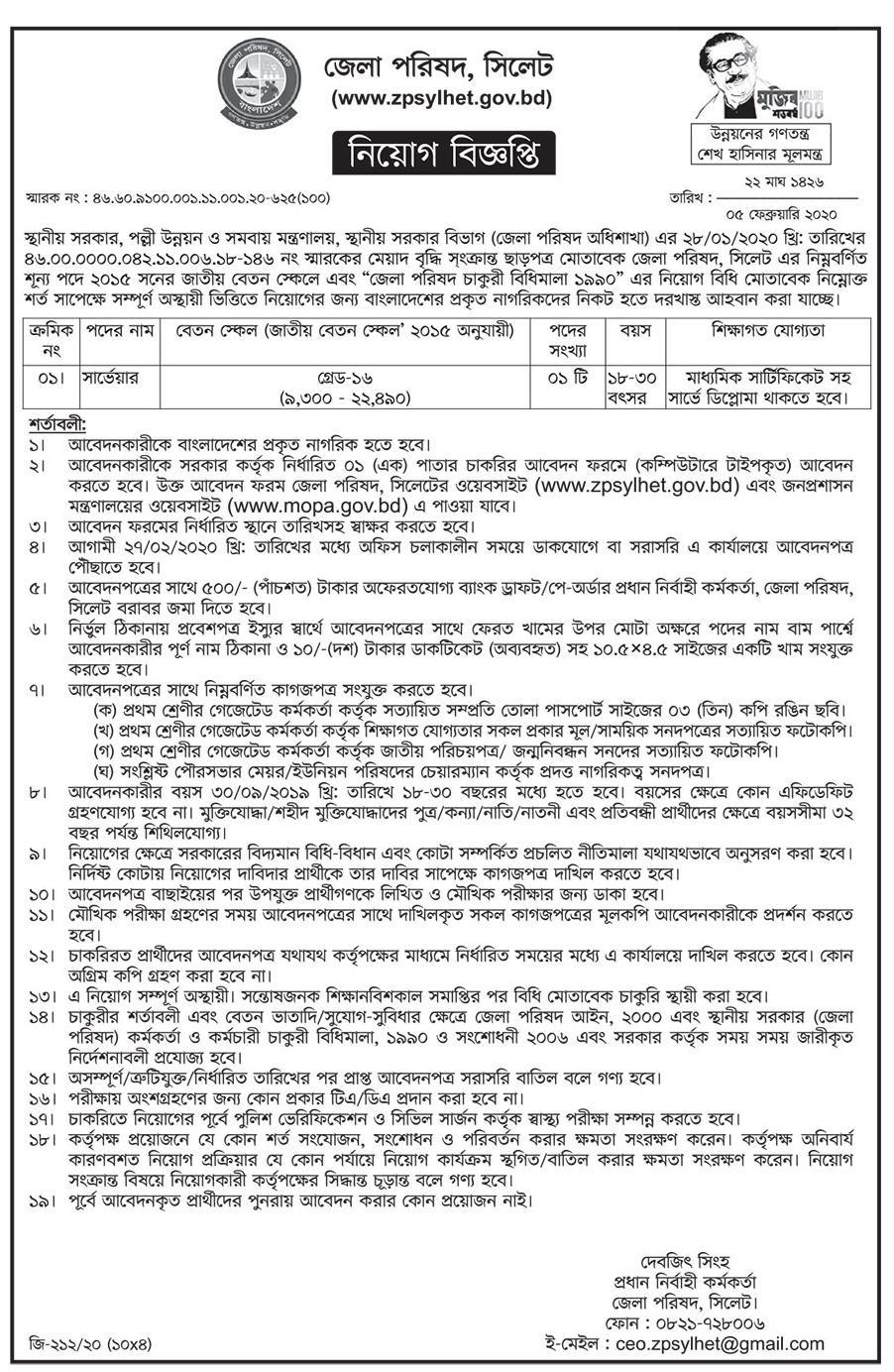Sylhet Zila Parishad Job Circular 2020
