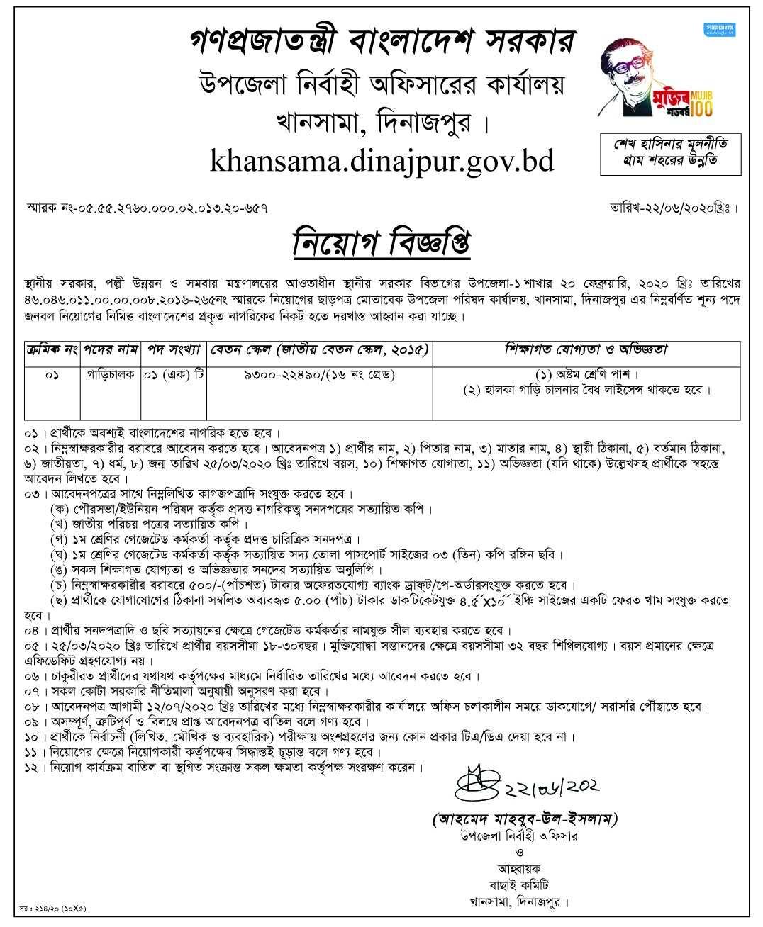 Upazila Parishad Job Circular 2020