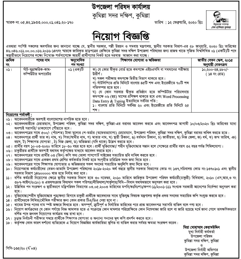 Comilla Upazila Parishad Office Job Circular 2020