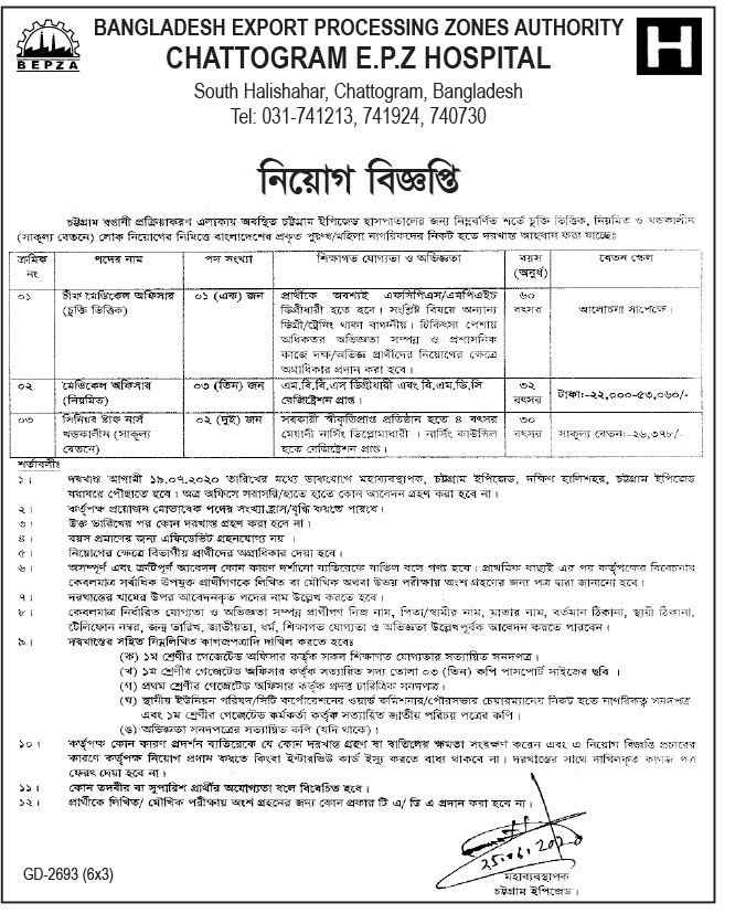 Bangladesh Export Processing Zone Authority (BEPZA) Job Circular 2020