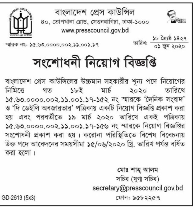 Bangladesh Press Council Job Circular 2020