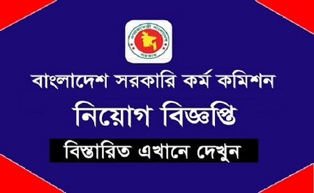 Bangladesh Public Service Commission Job Circular 2020