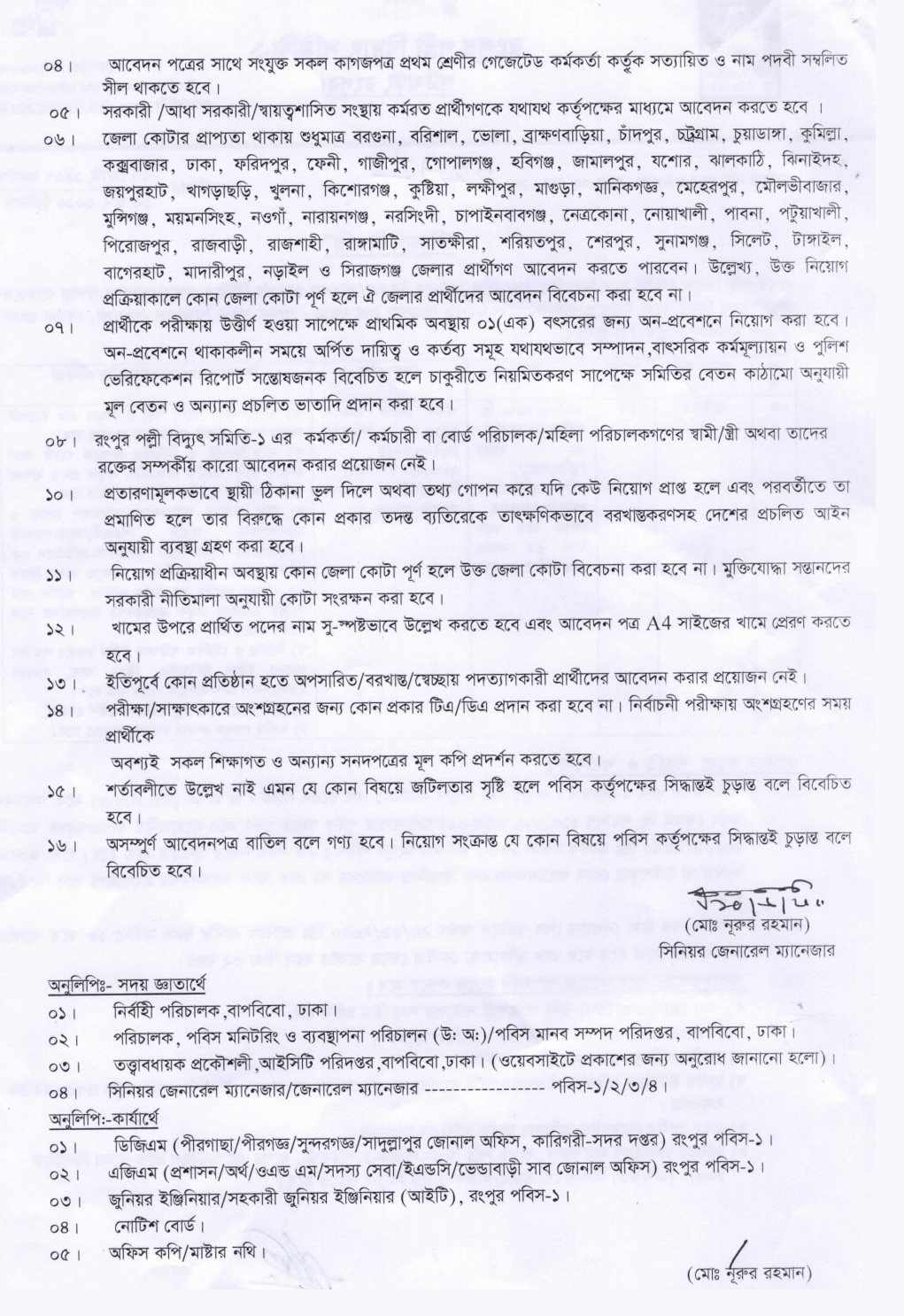 Bangladesh Rural Electrification Board Job Circular 2020