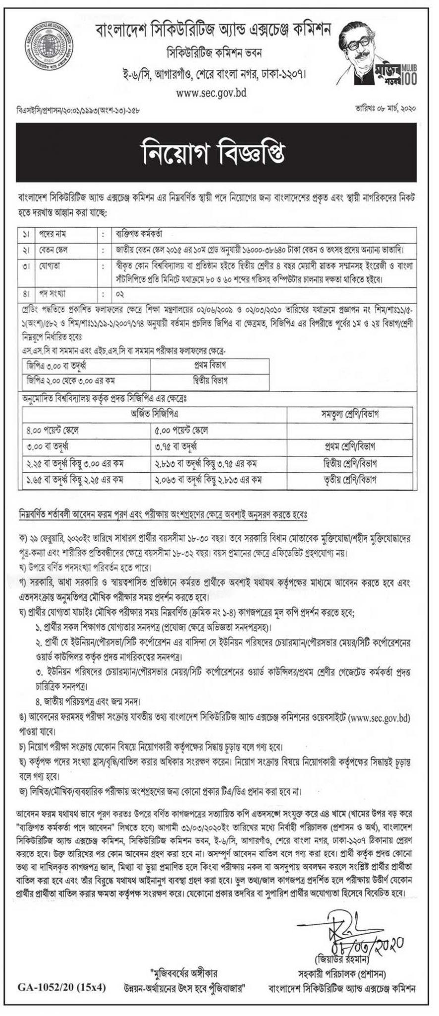 Bangladesh Securities and Exchange Commission Job Circular 2020