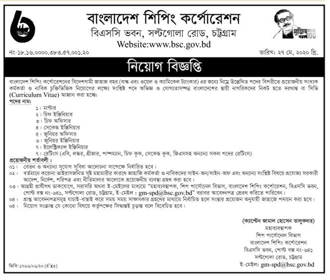 Bangladesh Shipping Corporation Job Circular 2020