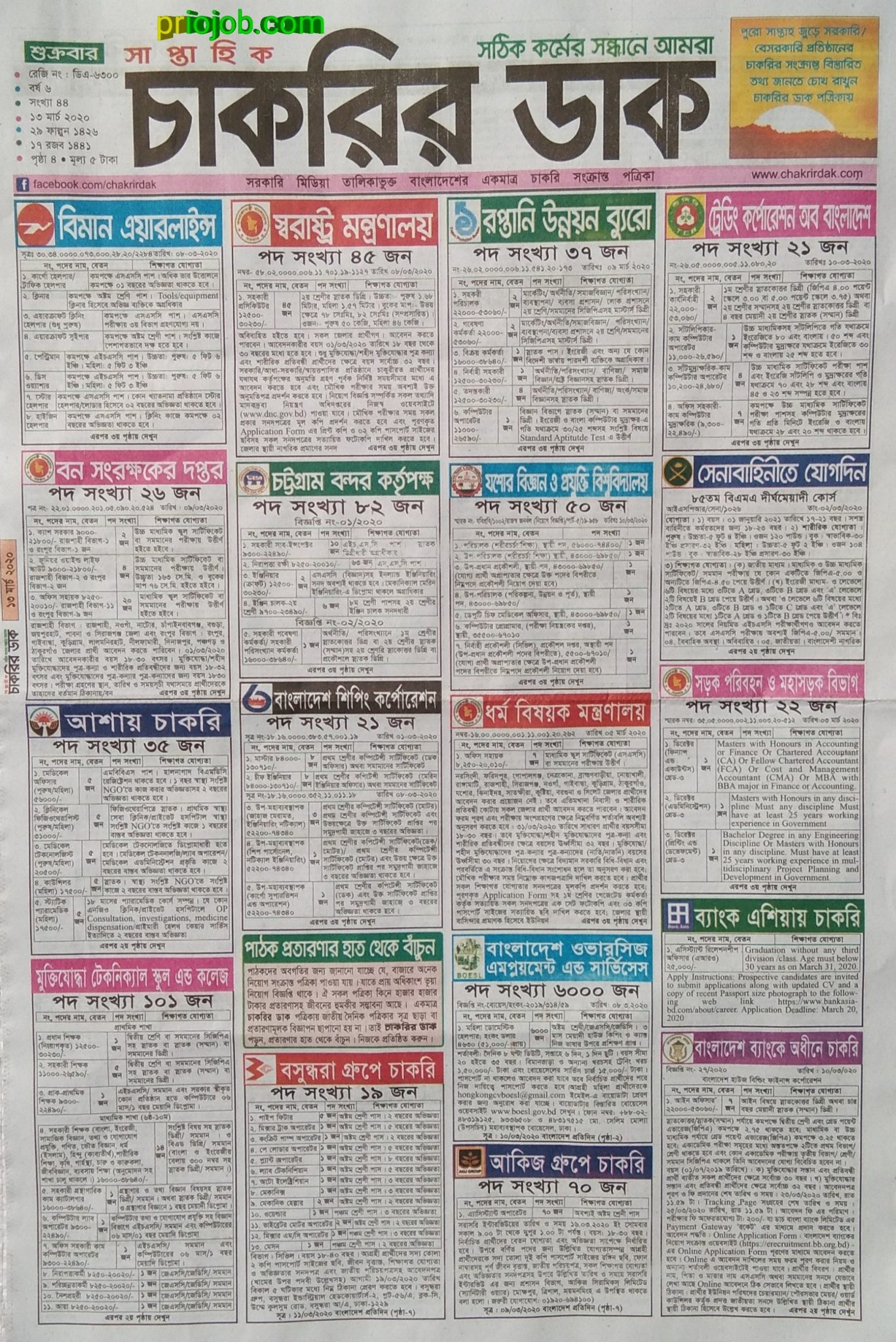 Chakrir Dak Weekly Jobs Newspaper 13 March 2020