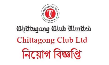 Chittagong Club Limited Jobs Circular 2020