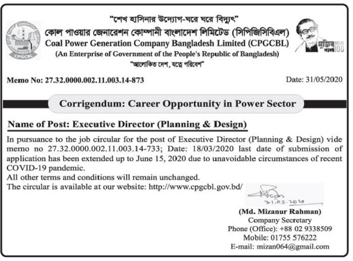 Coal Power Generation Company Bangladesh Job Circular 2020