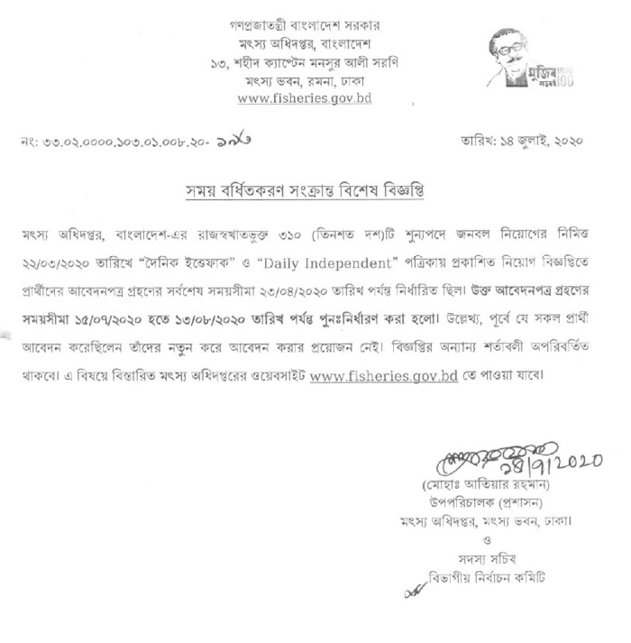 Department Of Fisheries Job Circular 2020