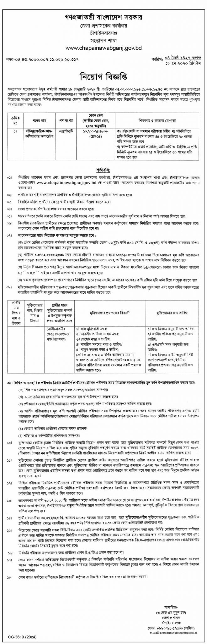 Chapainawabganj DC Office Job Circular