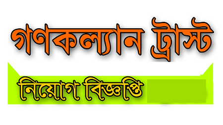Gono Kallyan Trust (GKT) Job Circular 2020