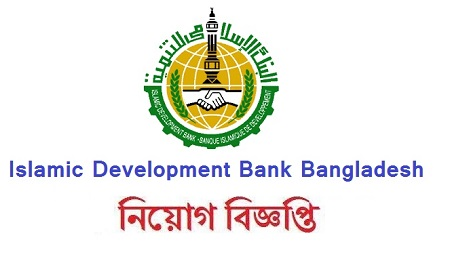 Islamic-Development Bank-Bangladesh