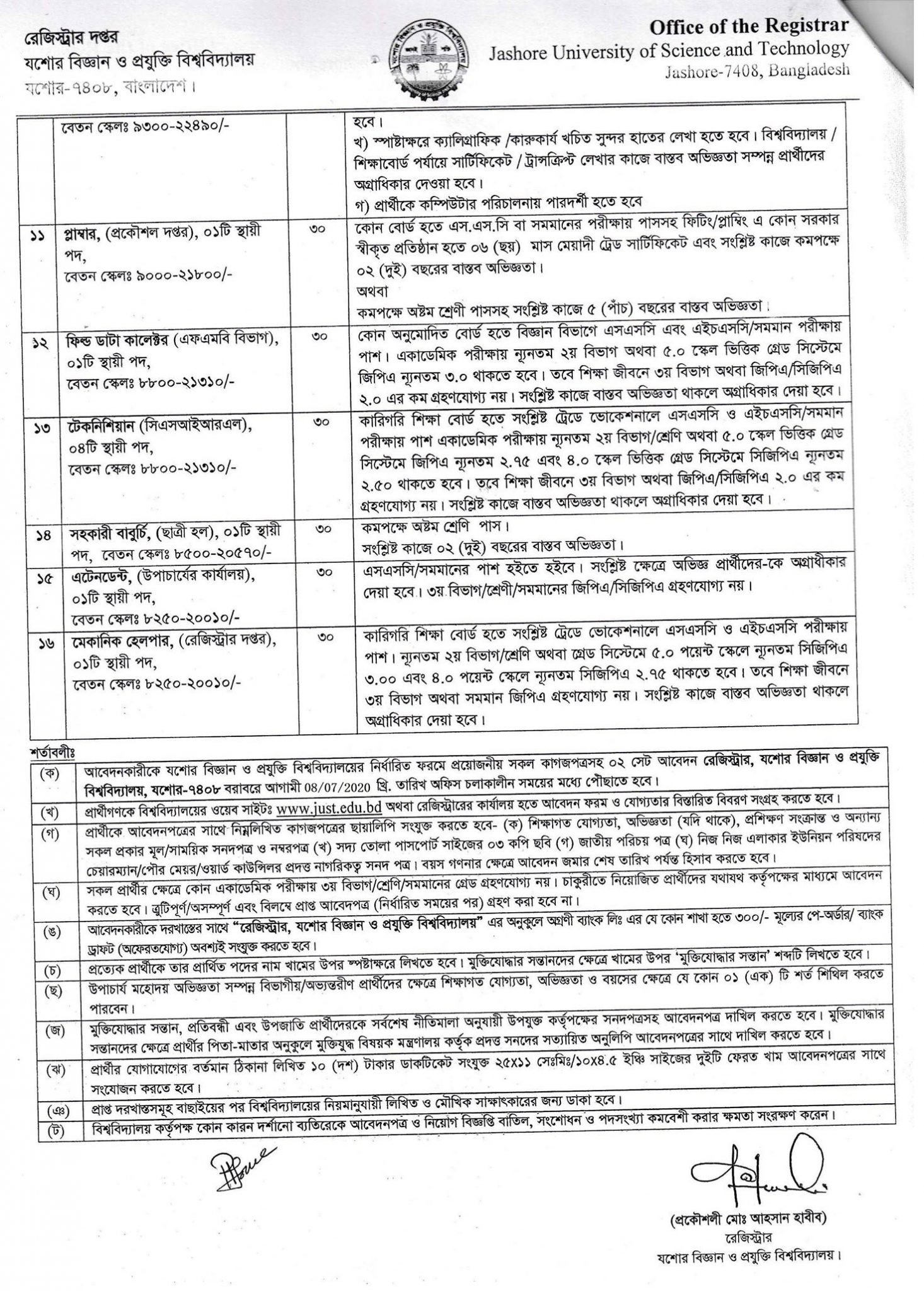 Jessore University of Science and Technology Jobs Circular 2020