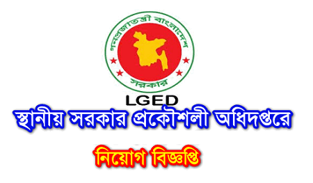 Local Government Engineering Department (LGED) Job Circular 2020
