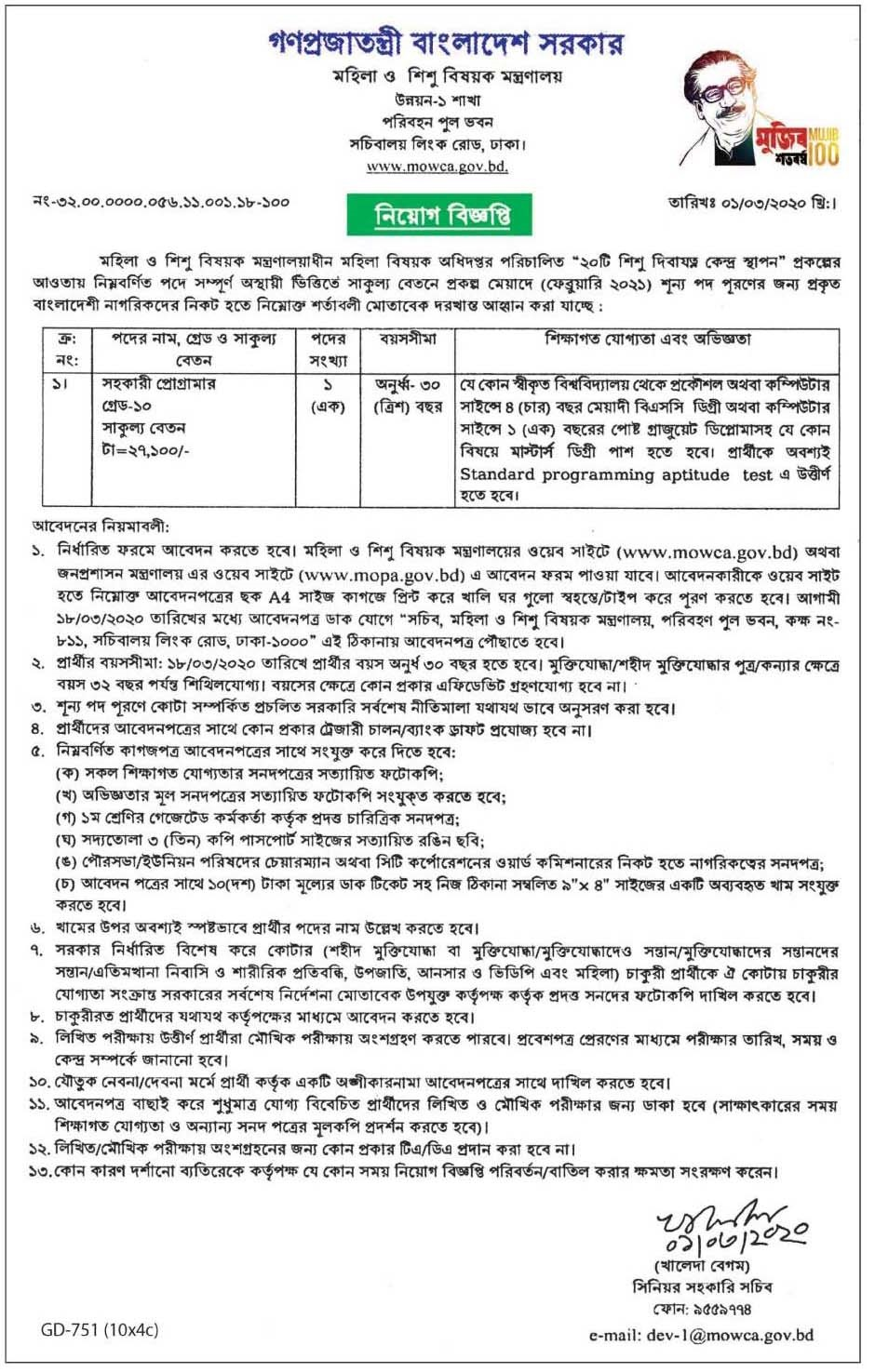 Ministry of Woman & Children Affairs Job Circular 2020