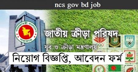 NSC Job Circular 2020