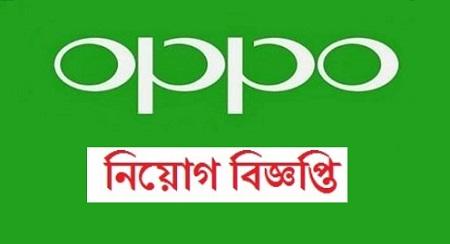 OPPO Bangladesh Jobs Circular 2020