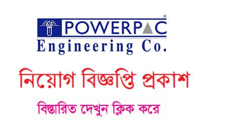 Powerpac Engineering Co Job Circular 2020