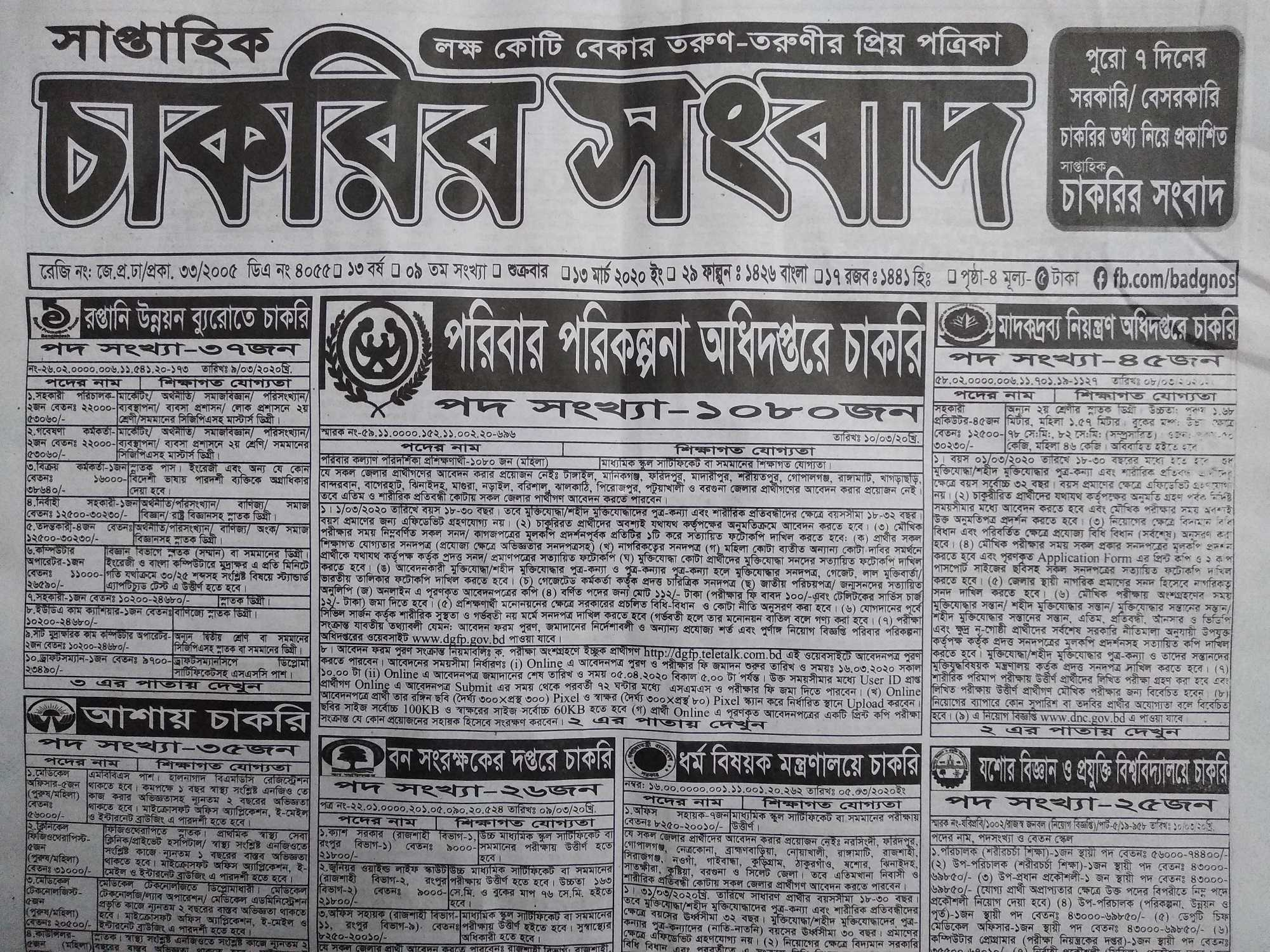 Saptahik Chakrir Khobor Newspaper 13 March 2020