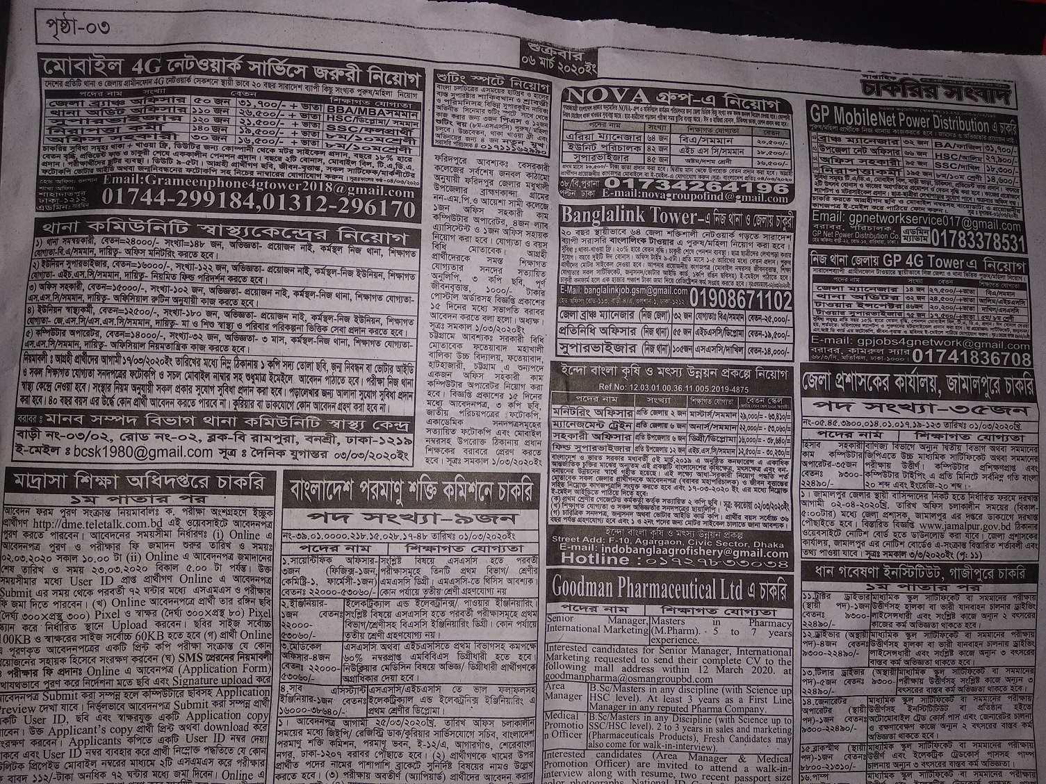 Saptahik Chakrir Khobor 6 March 2020