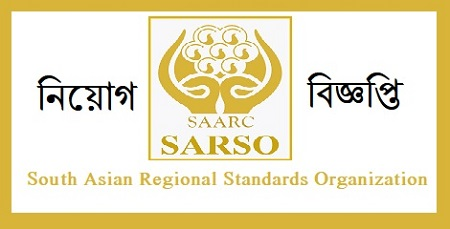 South Asian Regional Standards Organization Job Circular 2020