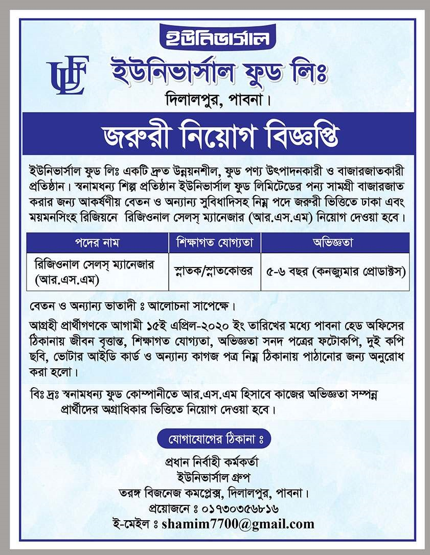 Universal Foods Limited Job Circular 2020