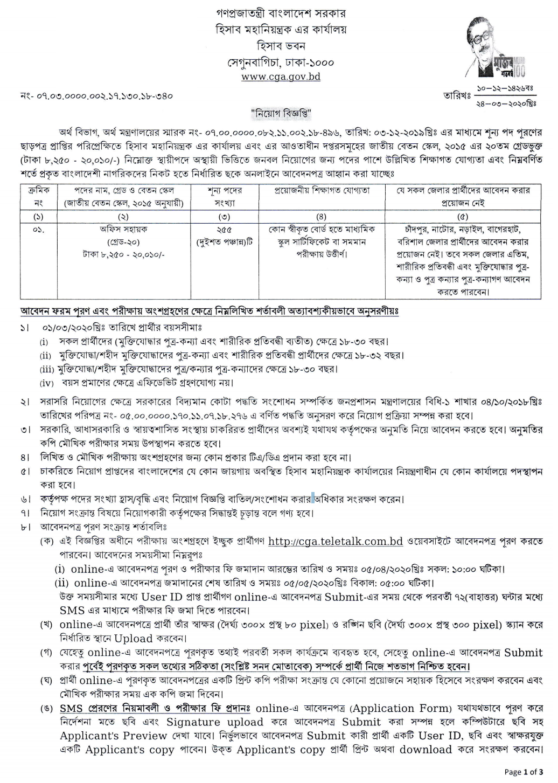 www.cga.gov.bd job circular 2020