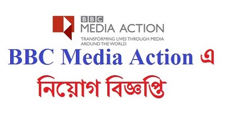 BBC Media Action Job Circular 2020