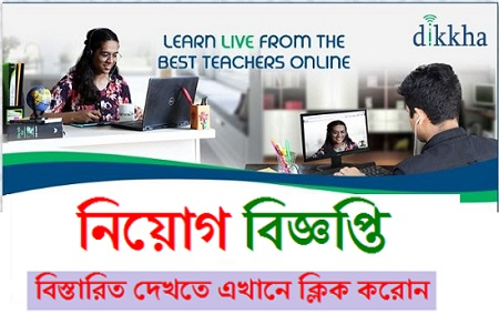 Dikkha Online Limited Job Circular 2020