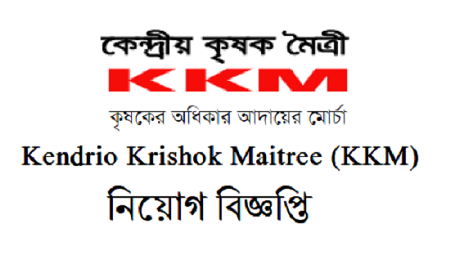 Kendrio Krishok Maitree Job Circular 2020