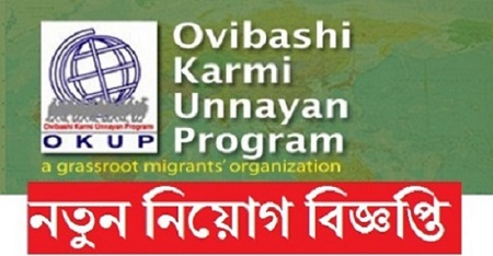 Ovibashi Karmi Unnayan Program (OKUP) Job Circular 2020