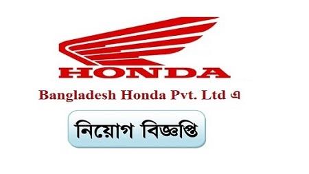 Bangladesh Honda Pvt. Ltd. Job Circular 2020