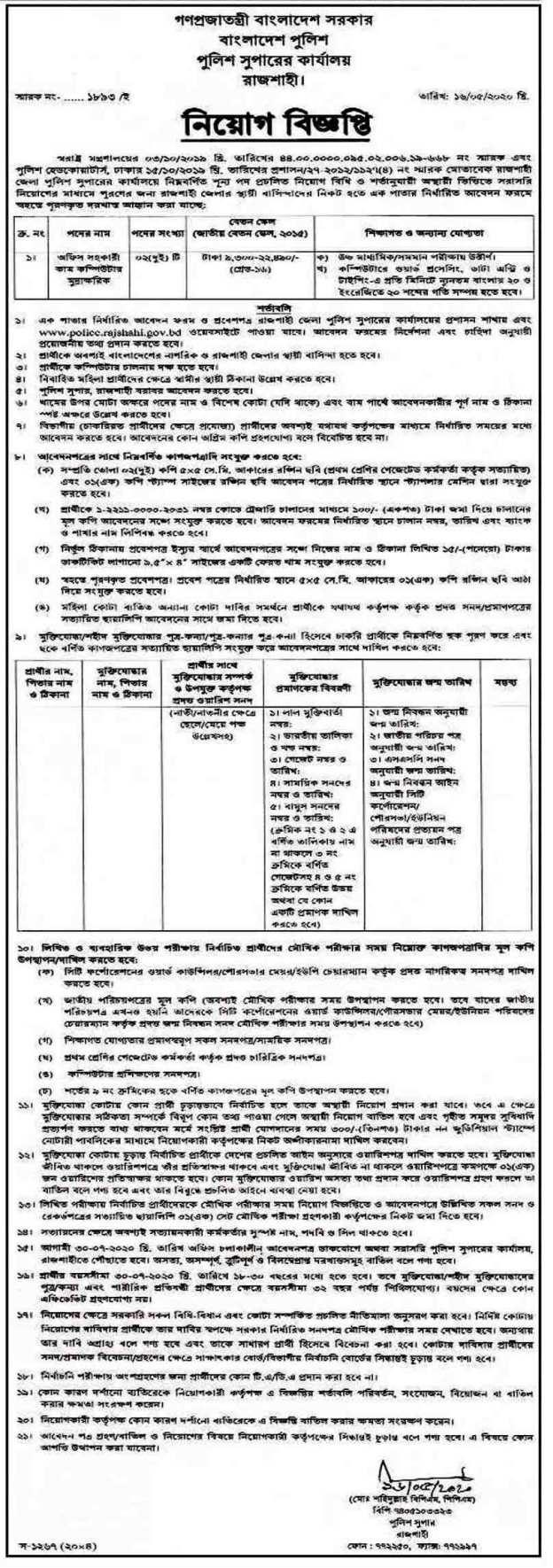 Bangladesh Police Job Circular 2020 – পুলিশে নিয়োগ বিজ্ঞপ্তি | BD Result  Net