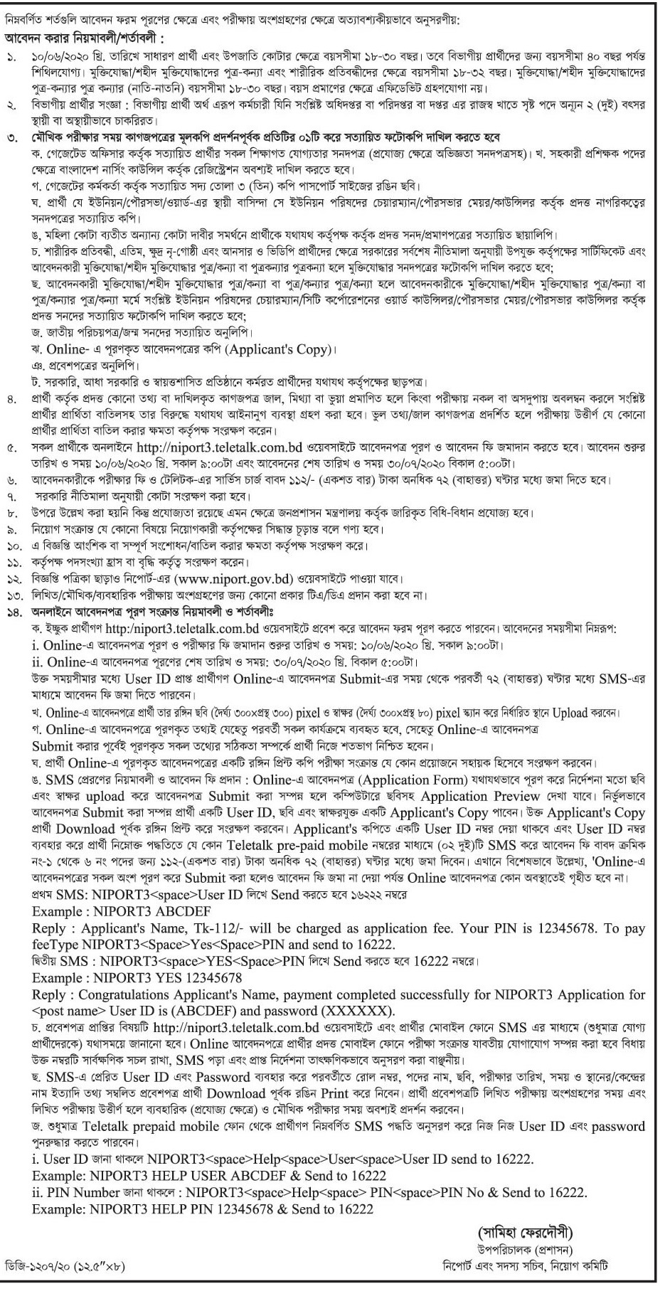 Ministry of Health and Family Welfare Job Circular 2020