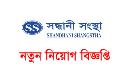 Shandhani Shangstha Job Circular 2020