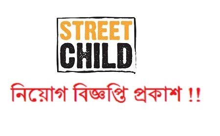 Street Child Job Circular 2020