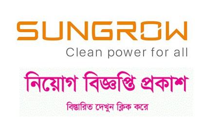 Sungrow Power (Singapore) Pte. Ltd Job Circular 2020