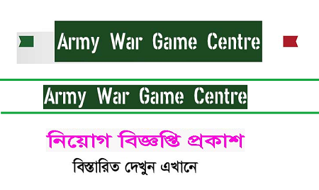 Army War Game Centre Job Circular 2020