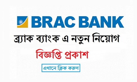 BRAC Bank Job