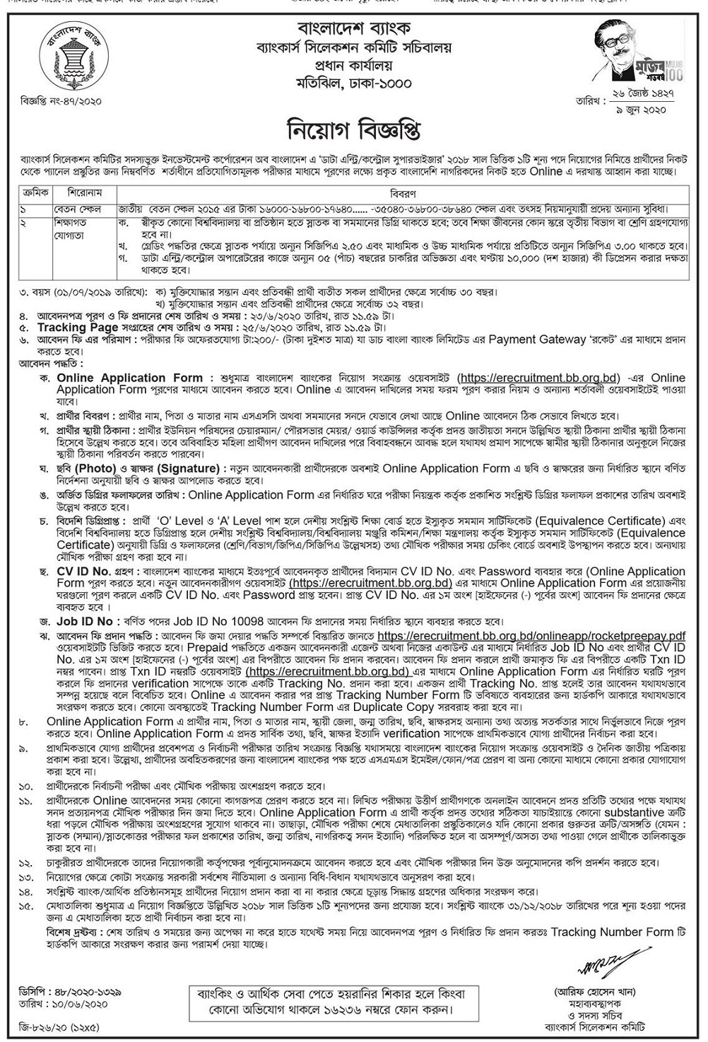 Bangladesh Bank BB Job Circular 2020
