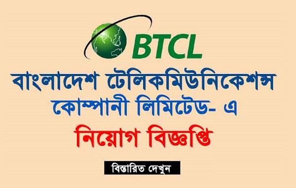 Bangladesh Telecommunications Company Limited (BTCL) Job Circular 2021