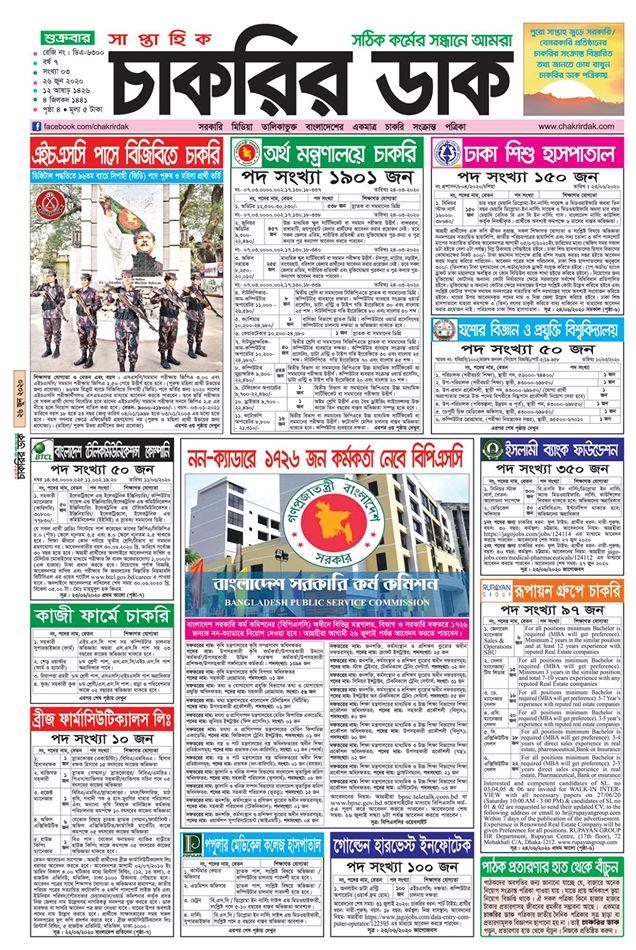 Chakrir Dak Weekly Jobs Newspaper 26 June 2020