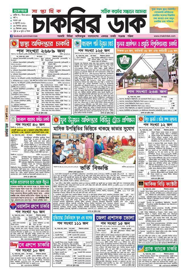 Chakrir Dak Weekly Jobs Newspaper 3 July 2020