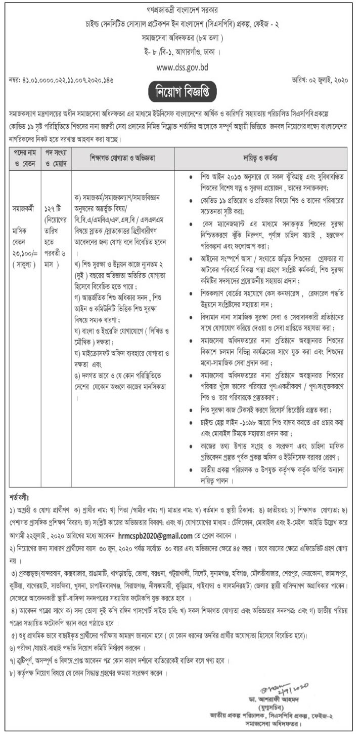 Department of Social Services (DSS) Job Circular 2020