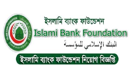 Islami Bank Foundation Job Circular 2020