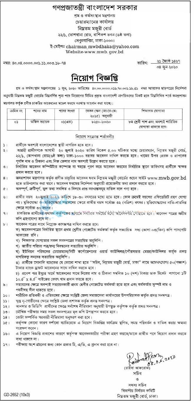 Minimum Wages Board (MWB) Job Circular 2020