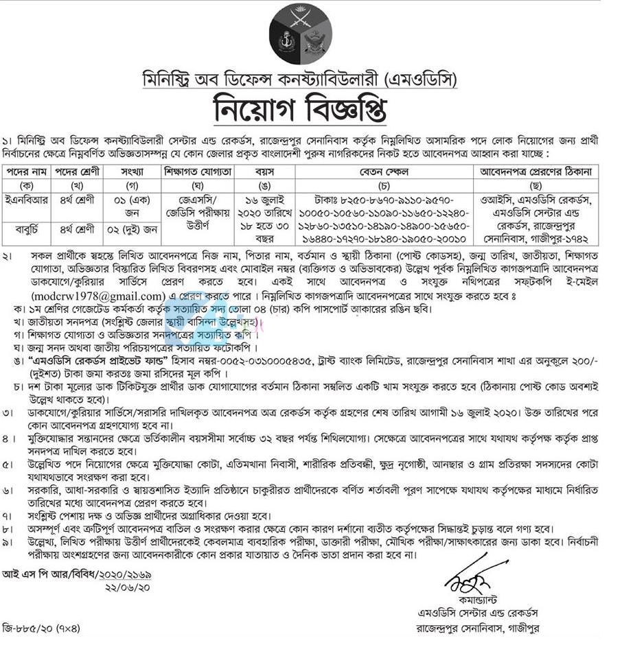 Ministry of Defence Job Circular 2020