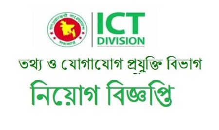 Ministry of Telecommunications and Information Technology Job Circular